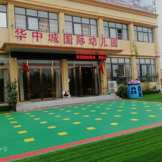 华中城国际幼儿园