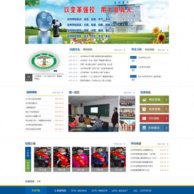 光州学校园官网案例